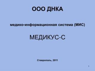 ООО ДНКА