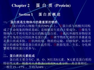 Chapter 2       蛋  白  质   (Protein)                  Section 1       蛋 白 质 概 述