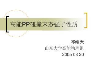 高能 PP 碰撞末态强子性质