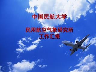 中国民航大学 民用航空气象研究所 工作汇报