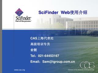 SciFinder  Web 使用介绍