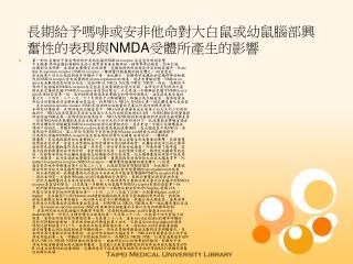 長期給予嗎啡或安非他命對大白鼠或幼鼠腦部興奮性的表現與 NMDA 受體所產生的影響