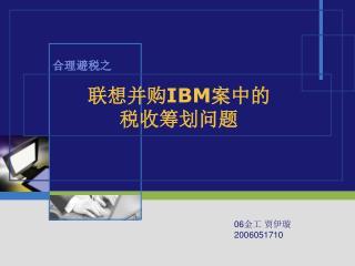 联想并购 IBM 案中的 税收筹划问题