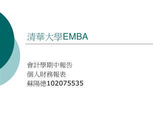 清華大學 EMBA