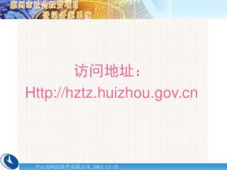 访问地址: Http://hztz.huizhou