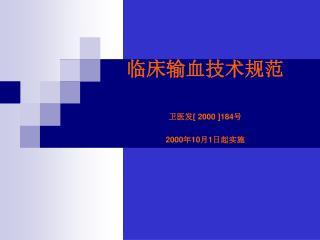 临床输血技术规范 卫医发 [ 2000 ]184 号 2000 年 10 月 1 日起实施