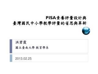 PISA 素養評量設計與 臺灣國民中小學教學評量的省思與革新