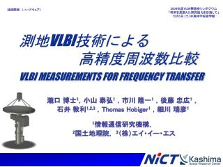 ?? VLBI ????? ???????????? VLBI MEASUREMENTS FOR FREQUENCY TRANSFER