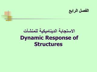 الاستجابة الديناميكية للمنشآت Dynamic Response of Structures