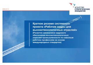 Н ациональные чемпионаты рабочих профессий ( WorldSkills  Russia ) международные конкурсы