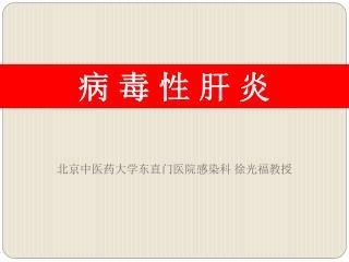 北京中医药大学东直门医院感染科 徐光福教授