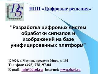 НПП «Цифровые решения»