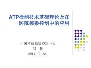 ATP 检测技术基础理论及在 医院感染控制中的应用