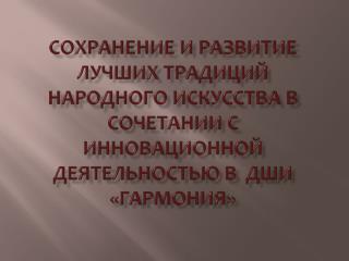 Ансамбль народного танца «Кружева»