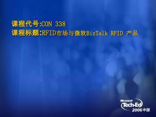 课程代号 : CON 338 课程标题 : R FID 市场与 微软 BizTalk RFID  产品