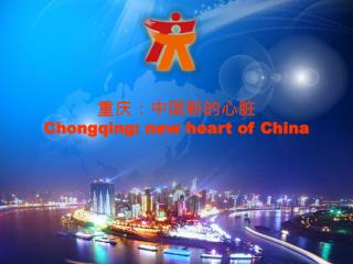 重庆:中国新的心脏 Chongqing: new heart of China