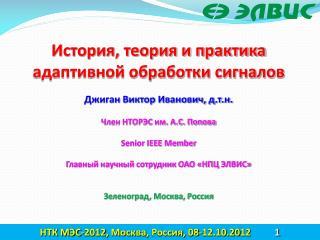НТК МЭС-2012 ,  Москва ,  Россия ,  08-12.10.20 1 2 1