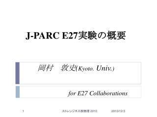 J-PARC E27 実験の概要