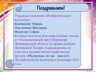 Учащихся отделения «Изобразительное искусство»: Коновалову Марию Омельченко Викторию