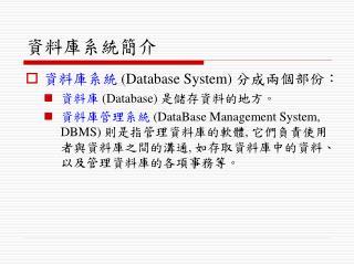 資料庫系統簡介