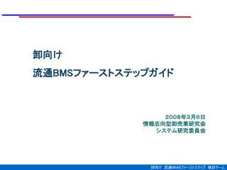 卸向け   流通 BMS ファーストステップガイド
