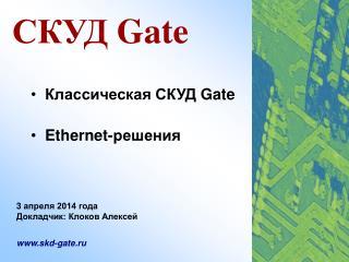 СКУД  Gate
