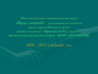 2008 – 2012 учебный  год