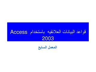 قواعد البيانات العلائقيه  باستخدام  Access 2003