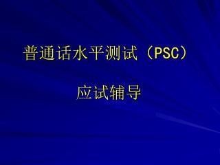 普通话水平测试 ( PSC ) 应试辅导
