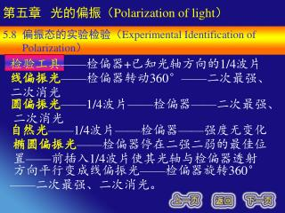 第五章   光的偏振( Polarization of light )