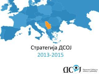 Стратегија ДСОЈ 2013-2015
