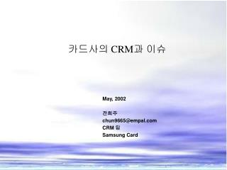 May, 2002 전희주 chun9665@empal CRM  팀 Samsung Card