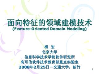 ??????????? (Feature-Oriented Domain Modeling)