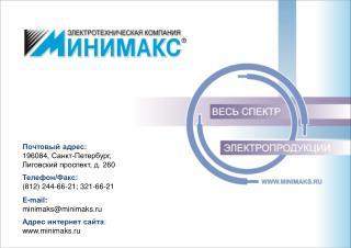 Почтовый адрес:  196084, Санкт-Петербург,  Лиговский проспект, д. 260