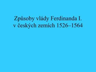Způsoby vlády Ferdinanda I.  v českých zemích 1526–1564