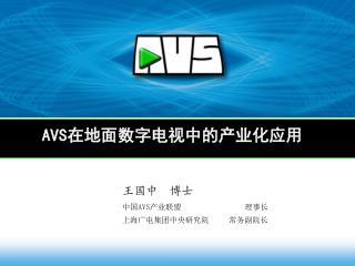 王国中  博士 中国 AVS 产业联盟                理事长 上海广电集团中央研究院     常务副院长