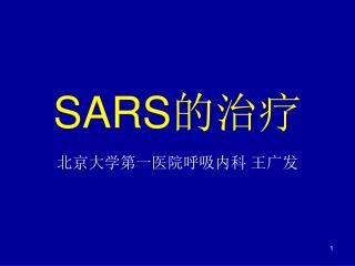 SARS 的治疗
