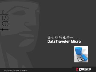 金士頓新產品 — DataTraveler Micro