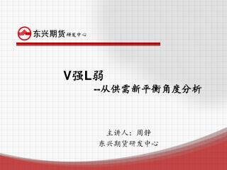 V 强 L 弱 -- 从供需新平衡角度分析