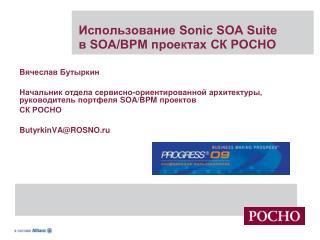 Использование Sonic SOA Suite в SOA/BPM проектах СК РОСНО