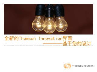 全新的 Thomson Innovation 界面                 ———— 基于您的设计