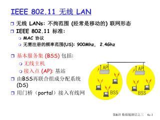 IEEE 802.11  ??  LAN