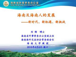 海南及海南人的发展 —— 新时代、新机遇、新挑战