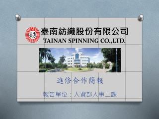 臺 南紡織股份有限公司 TAINAN SPINNING CO.,LTD.