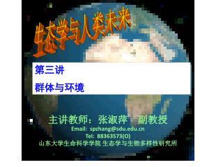主讲教师:张淑萍  副教授 Email:  spzhang@sdu Tel:  88363573(O)    山东大学生命科学学院 生态学与生物多样性研究所