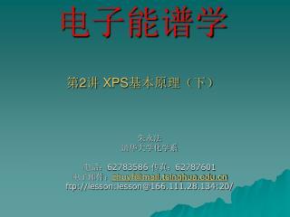 电子能谱学 第 2 讲  XPS 基本原理(下)