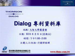Dialog  專利資料庫