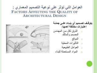يتوقف تصميم أي بناء على جملة اعتبارات مختلفة أهمها :  الذوق لكل من المهندس المصمم والمالك الموقع