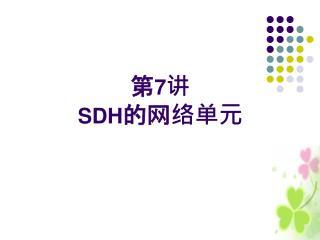 第 7 讲 SDH 的网络单元
