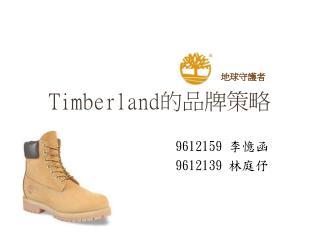 Timberland 的品牌策略